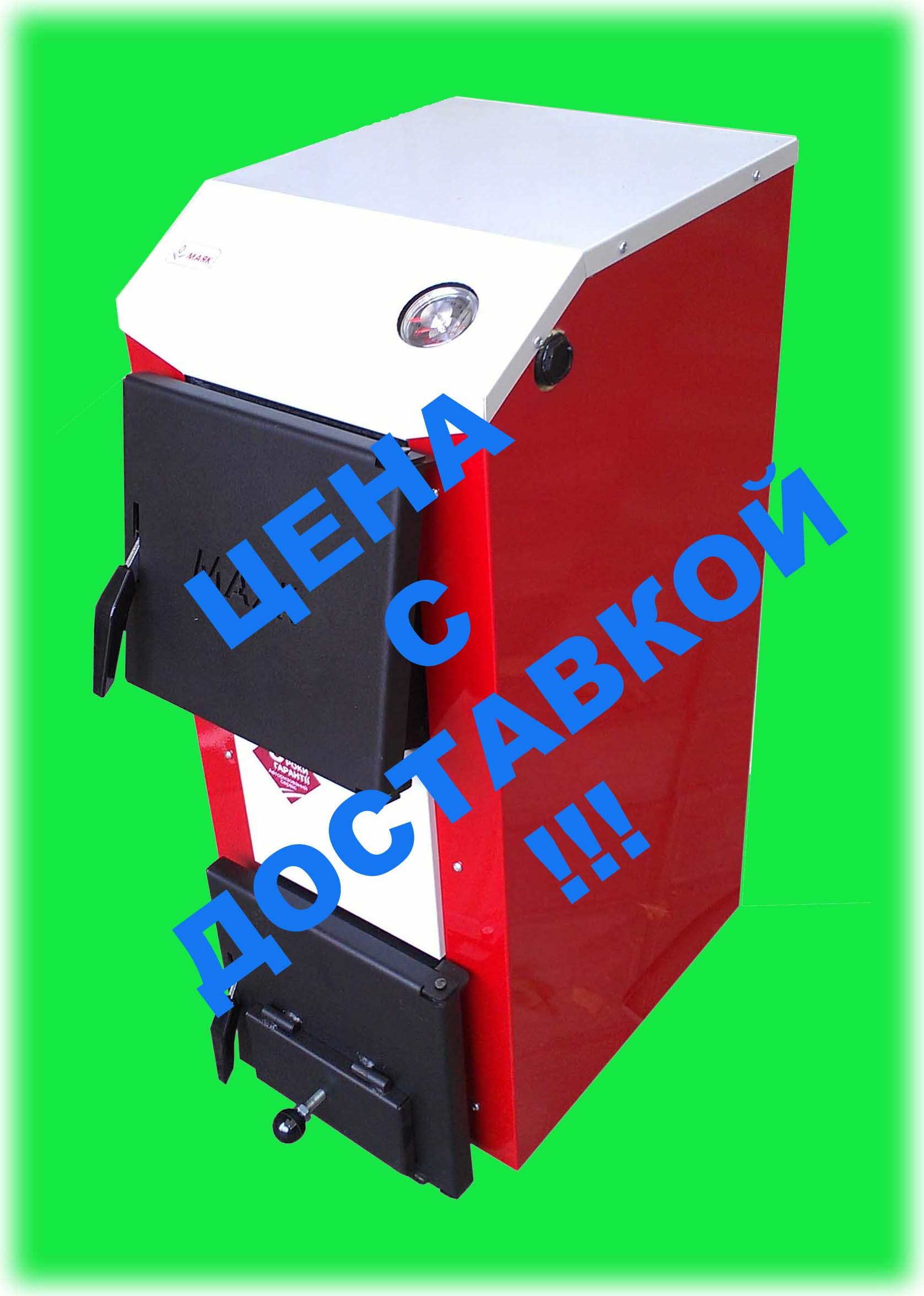 Котел твердотопливный стальной Маяк АОТ-12 стандарт